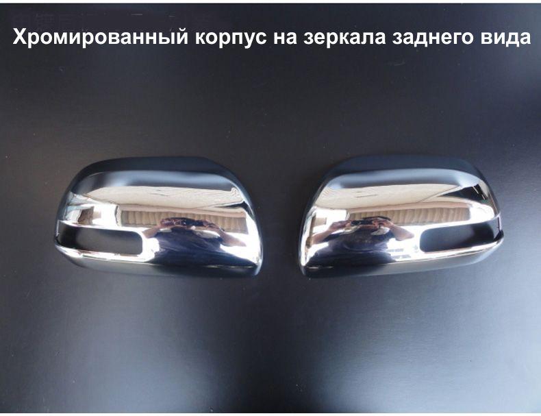 Хромированные накладки на зеркала заднего вида Toyota Voxy (2007-2013)
