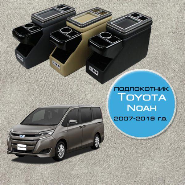 Подлокотник-бар для Toyota Noah (2007-2019 г.в.)