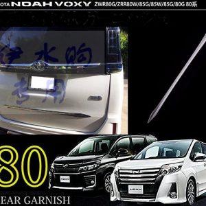Хромированная накладка на середину 5-й двери Toyota Voxy (2014+)