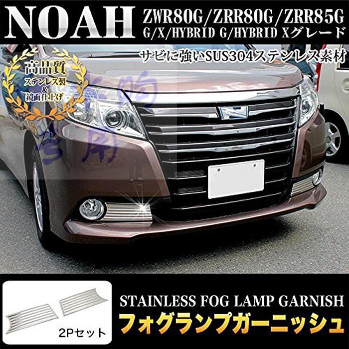 Хром накладки на противотуманные фары Toyota Noah / Voxy 80, 85