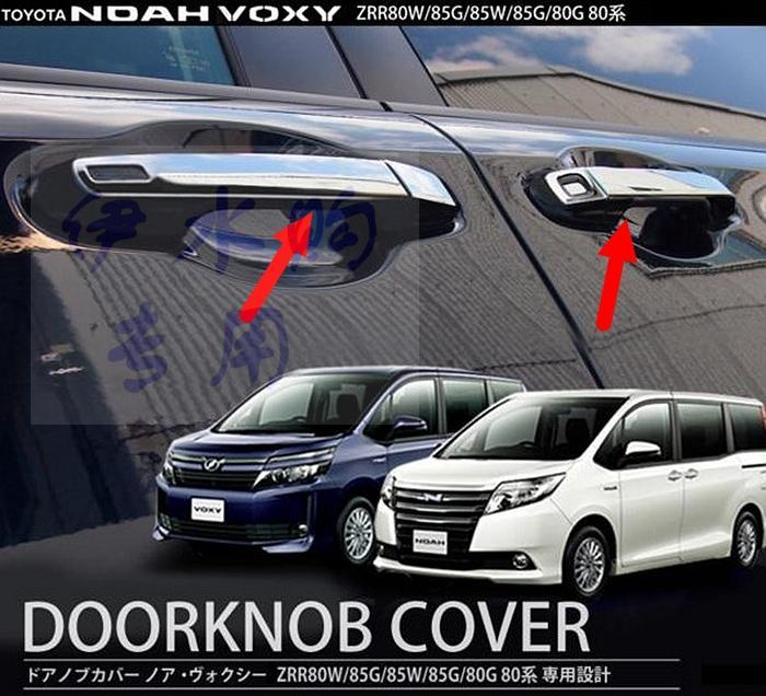 Хром накладки на внешние ручки дверей Toyota Noah / Voxy 80
