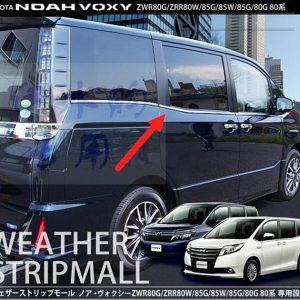 Хромированные молдинги окон дверей Toyota Voxy (2014-2017)