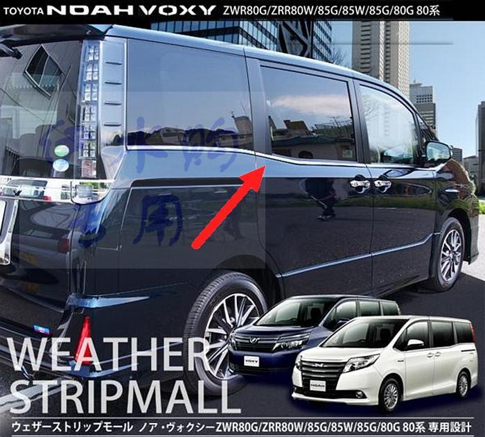 Хромированные молдинги окон дверей Toyota Noah (2014-2017)