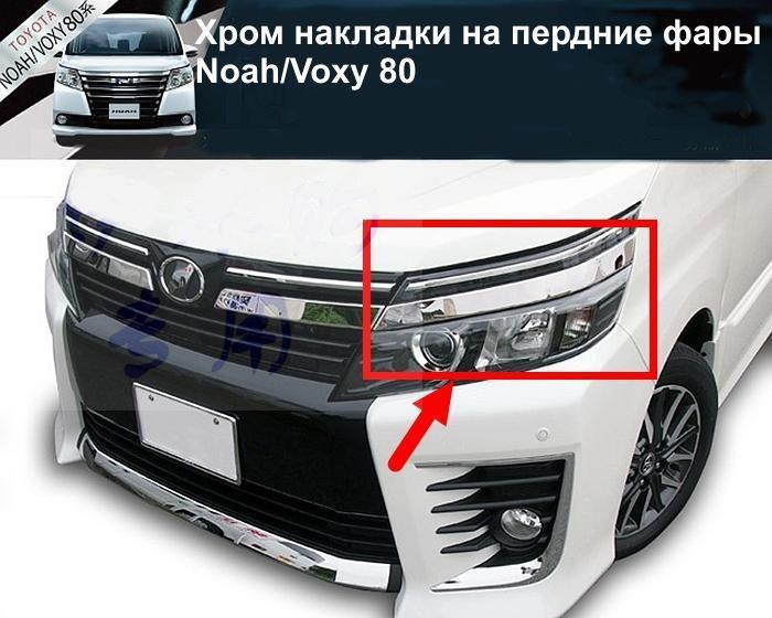 Хром накладки на передние фары Toyota Noah / Voxy 80