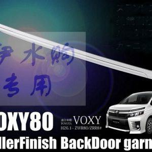 Хромированная накладка на нижнюю кромку задней двери Toyota Voxy(2014-2017)