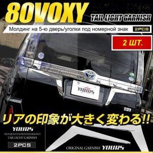 Хромированные уголки под задний номерной знак Toyota Voxy (2012+)