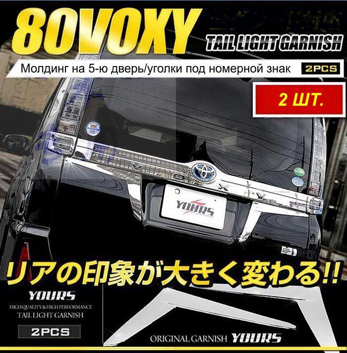 Хромированные уголки под задний номерной знак Toyota Noah (2012+)