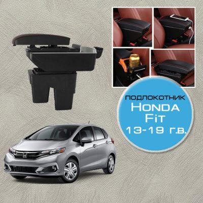Подлокотник для Honda Fit (2014-2019)