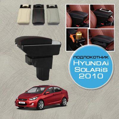 Подлокотник для Hyundai Solaris 2010