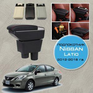 Подлокотник для Nissan Latio (2012-2016 г.в.)