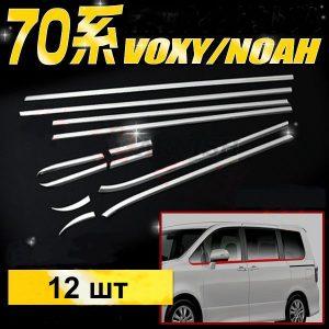 ХРОМИРОВАННЫЕ МОЛДИНГИ ОКОН ДВЕРЕЙ  Voxy/Noah 70