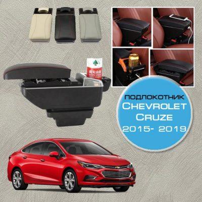 Подлокотник для Chevrolet Cruze (2015-2019)