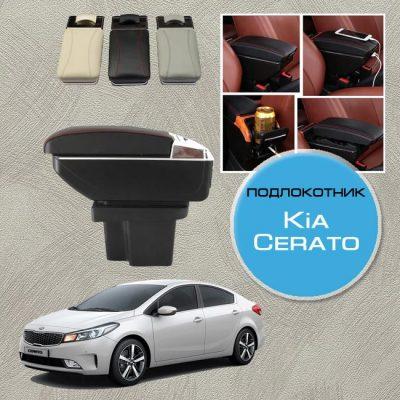 Подлокотник для Kia Cerato/Forte