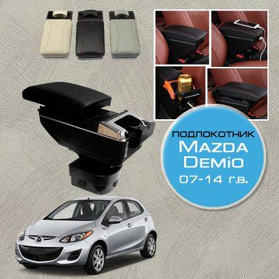 Подлокотник для Mazda Demio (2007-2014)