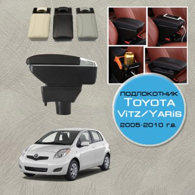 Подлокотник для Toyota Vitz (2005-2010 г.в.)