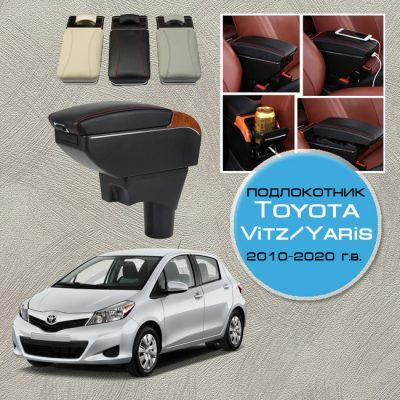 Подлокотник для Toyota Vitz (2014-2020 г.в.)