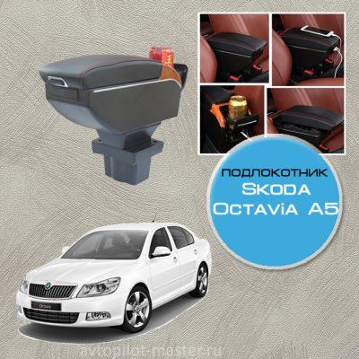 Подлокотник для Skoda Octavia A5