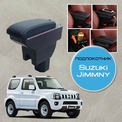 Подлокотник для Suzuki Jimmny