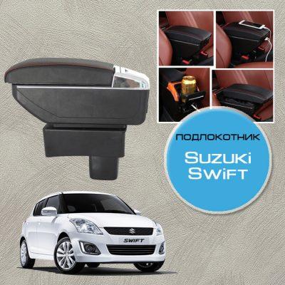 Подлокотник для Suzuki Swift
