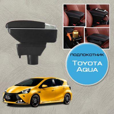 Подлокотник для Toyota Aqua