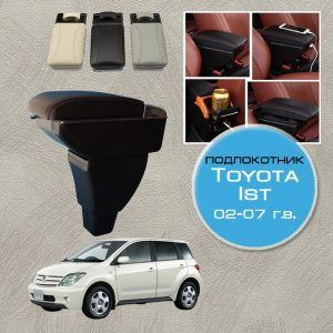 Подлокотник для Toyota Ist